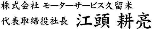 代表取締役社長 江頭耕亮